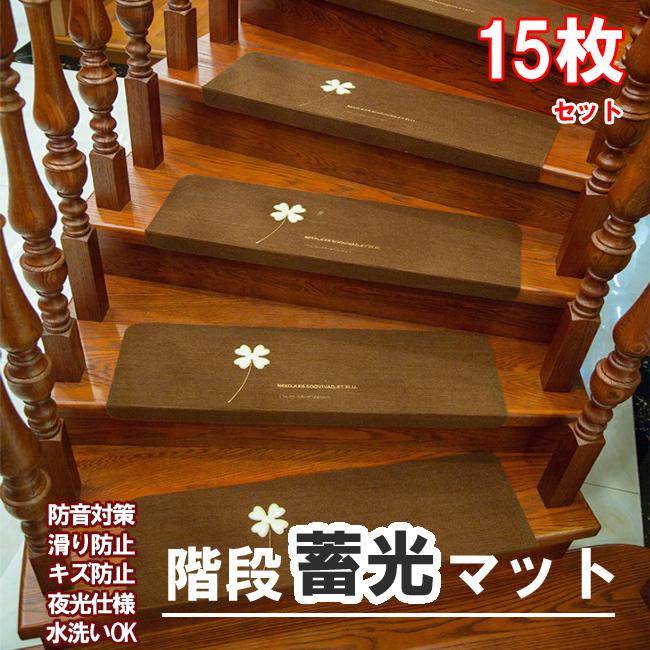 階段マット 15枚セット 滑り止め 蓄光式 足冷え 防音対策 水洗い 滑り防止 キズ防止 DESIGN A ベージュ_画像1