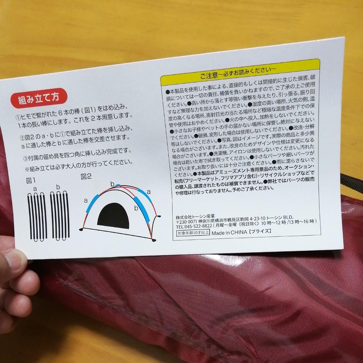 アウトドア折りたたみテント 最終価格!!