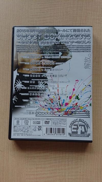 SHOOT BOXING2015~SB30th Anniversary~act.4  シュートボクシング/O3148/ 宍戸大樹_画像3