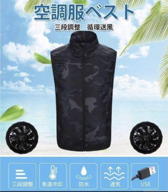 2020最新式 新発売空調服 熱中症対策 ベスト/空調風神服ファッション メンズ 酷暑 夏用 ファン バッテリーセット作業服サイズ選択_画像3