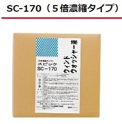 5倍濃縮タイプ ウィンドウォッシャー液「SC-170 18L」セントラル産業(株) ※メーカー直送_画像1