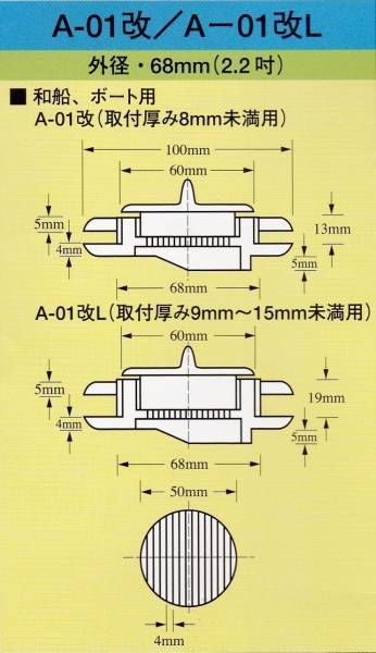 イケダ式スカッパー 和船・ボート用「A-01改L」取り寄せ_画像1