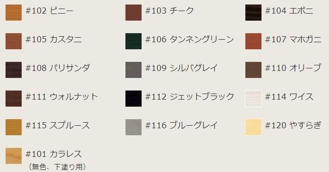 送料込み 木材保護塗料 キシラデコール #115 スプルース 小分け 0.5L_画像2
