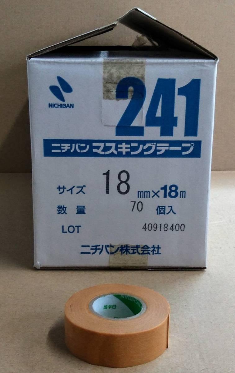 ニチバン マスキングテープ #241 18mmx18m 1巻よりバラ販売 送料¥210_画像1