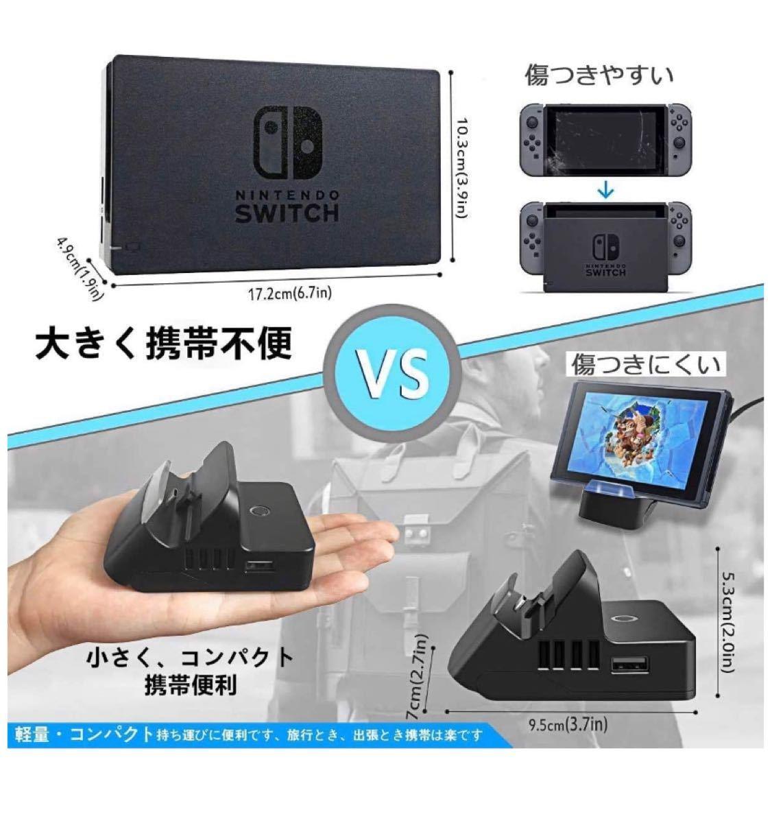 Switch ドック 任天堂 充電スタンドNintendo Switchスタンド