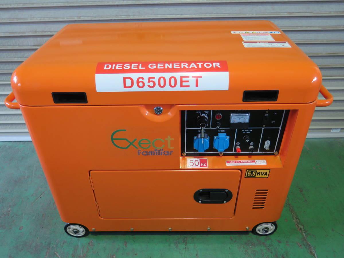 Exectfamiliar D6500ET ディーゼル発電機 撮影使用、展示品訳あり 定格出力5、5KVA 50Hz 東日本地域専用機種