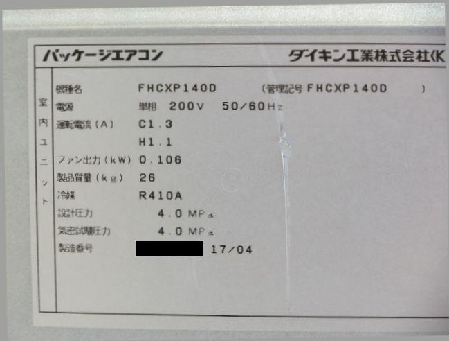 分解・クリーニング済! ダイキン 業務用天カセエアコン ツインタイプ 10馬力 人感センサー付き 2017年 三相200V /商品番号:200702-N2_画像6