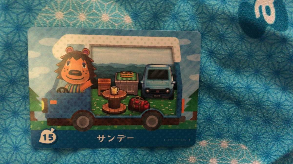 【送料無料】 amiiboカード amiibo どうぶつの森amiibo+ サンデー