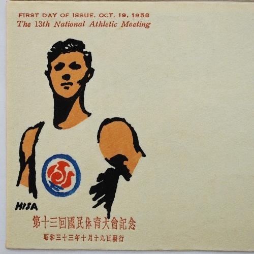 第13回国民体育大会記念切手 1958年国体 バドミントン 重量あげ 5円×4枚 FDC 2種ペア貼 消印なし_画像3