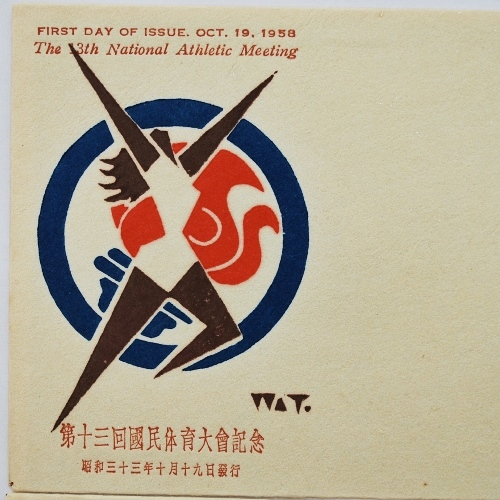 第13回国民体育大会記念切手 1958年国体 バドミントン 重量あげ 5円×4枚 FDC 2種ペア貼 消印なし_画像2