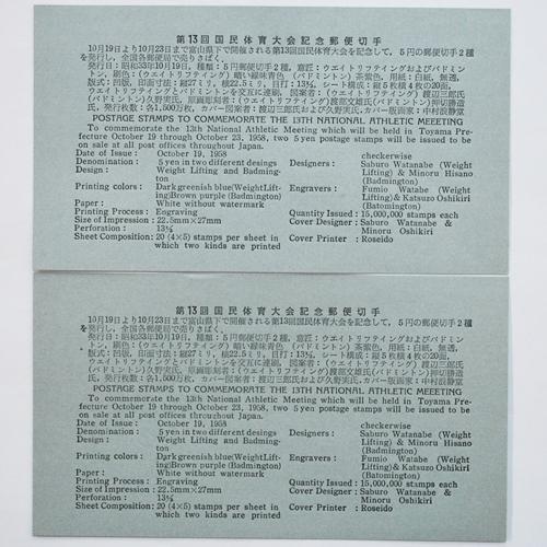 第13回国民体育大会記念切手 1958年国体 バドミントン 重量あげ 5円×4枚 FDC 2種ペア貼 消印なし_画像6