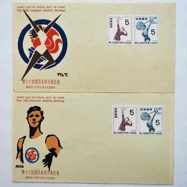 第13回国民体育大会記念切手 1958年国体 バドミントン 重量あげ 5円×4枚 FDC 2種ペア貼 消印なし_画像1