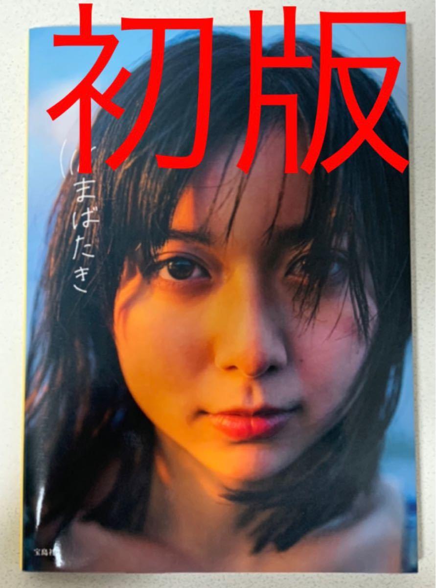 【初版・美品】上白石萌歌1st写真集『まばたき』
