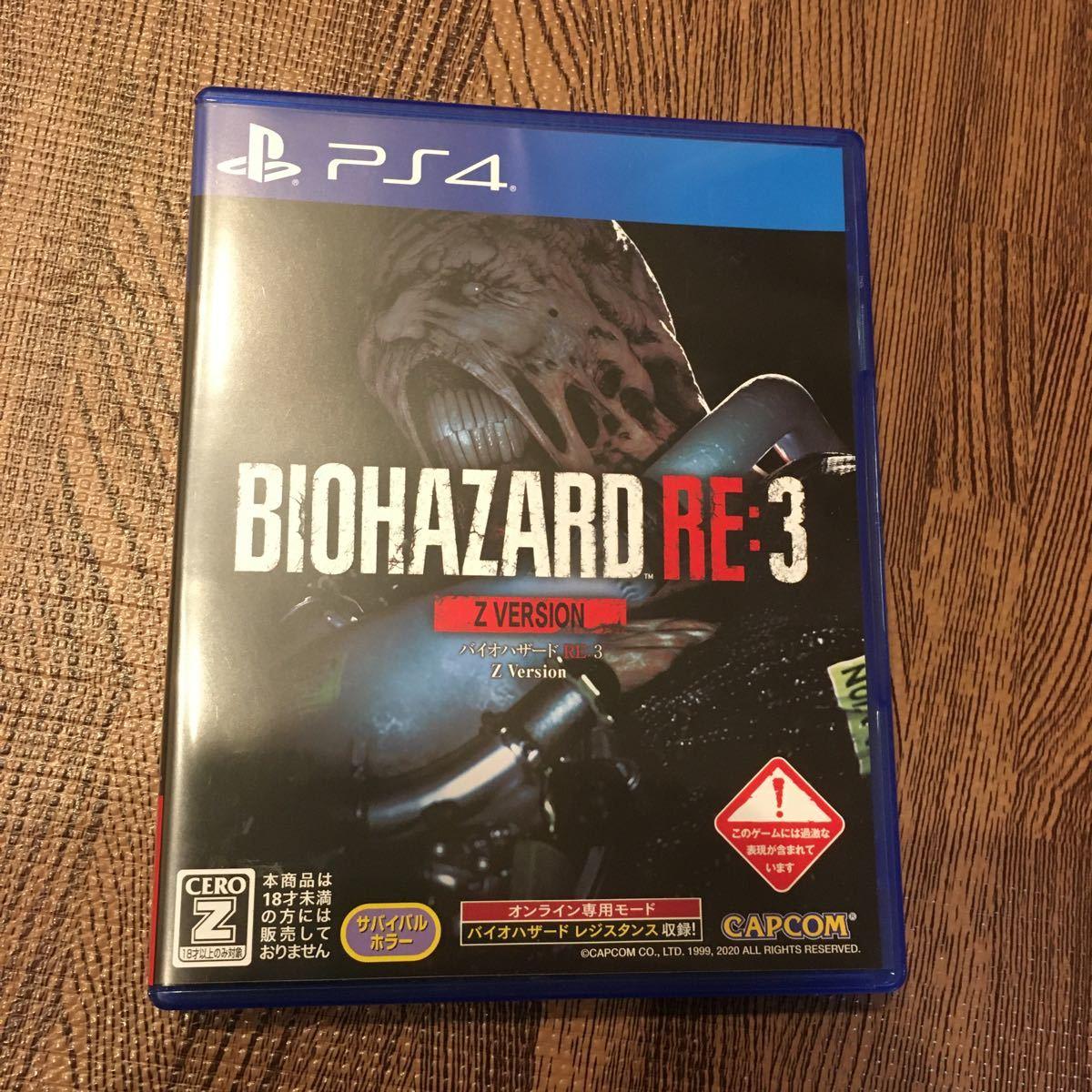 バイオハザード Re: 3 PS4 ZVersion