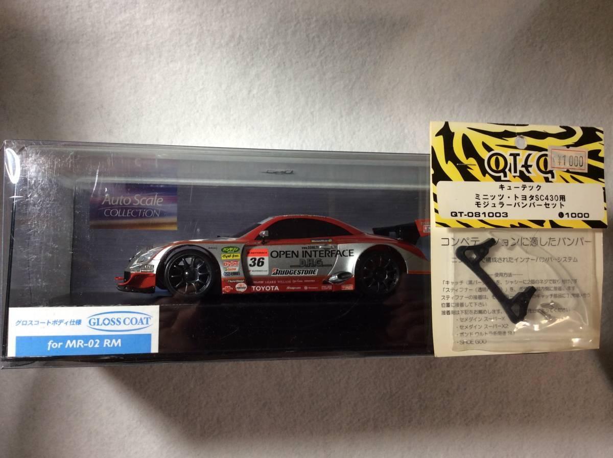 QTECバンパー 京商 ミニッツ ボディ セット トムス SC430 GT500 mini-z オートスケール MR03 ASC Auto Scale