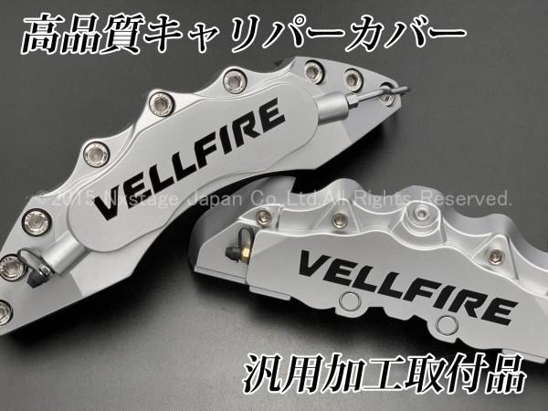 ◆VELLFIRE黒◇汎用高品質キャリパーカバーL/Mサイズ(銀)/トヨタ ヴェルファイア 30系 20系 AGH30W GGH30W AYH30W ANH20W GGH20W ATH20W_画像3