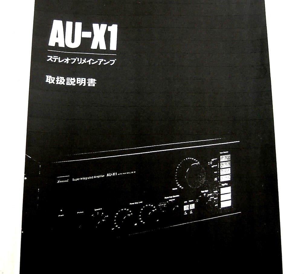 ■送料無料■サンスイ SANSUI 山水 AU-X1 ステレオプリメインアンプ 取扱説明書 取説 即決_画像1