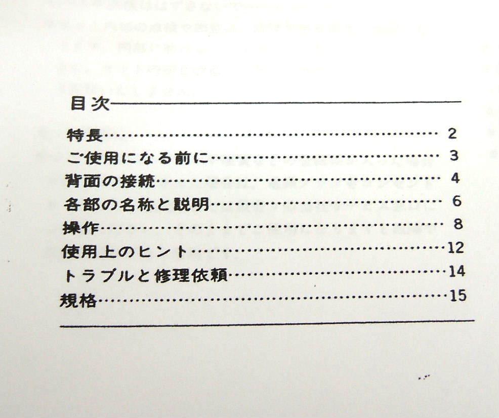 ■送料無料■サンスイ SANSUI 山水 AU-X1 ステレオプリメインアンプ 取扱説明書 取説 即決_画像2