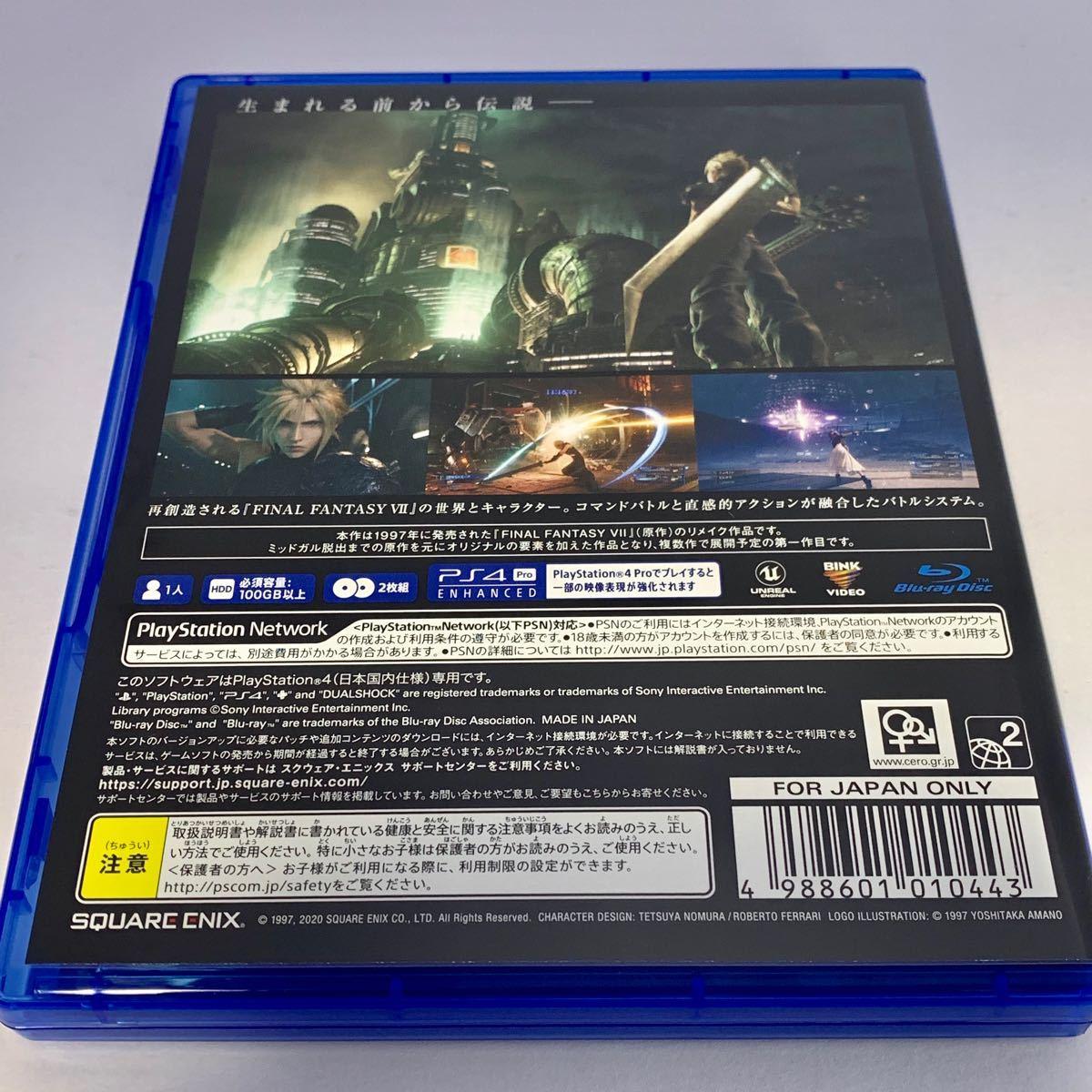 美品 PS4 ファイナルファンタジーVII リメイク