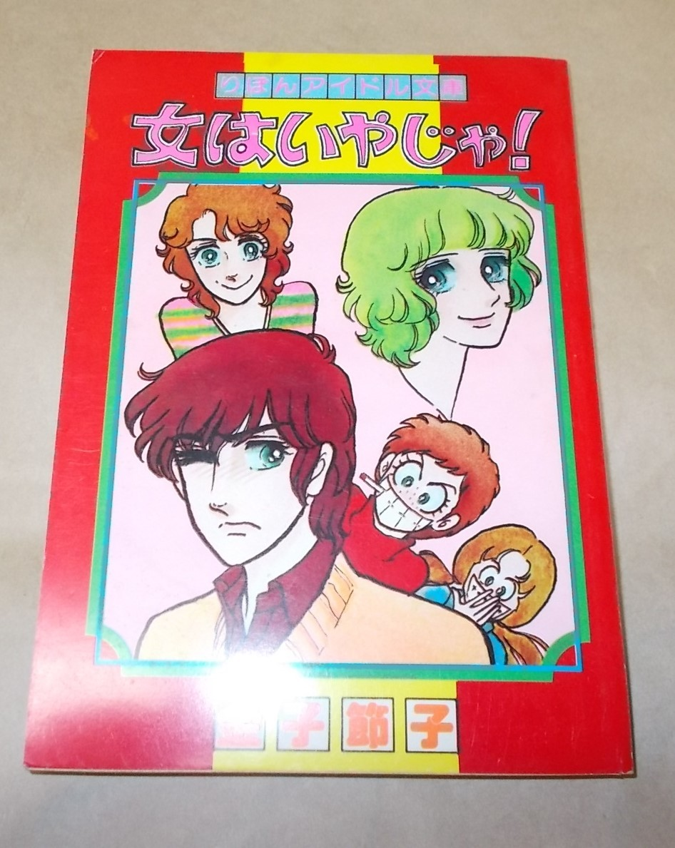 りぼん付録 りぼんアイドル文庫 金子節子 女はいやじゃ!1977年 昭和52年_画像1