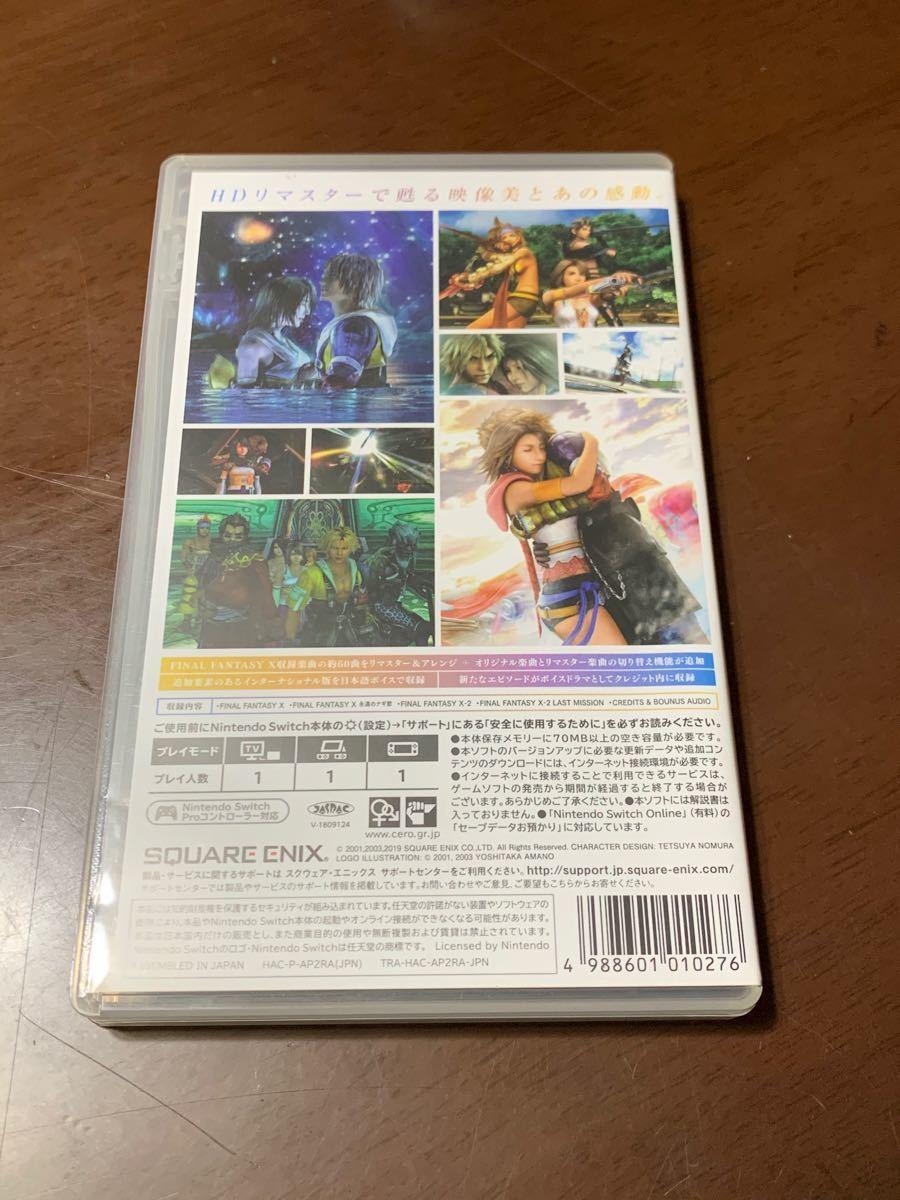 【Switch】 ファイナルファンタジーX/X-2 HDリマスター