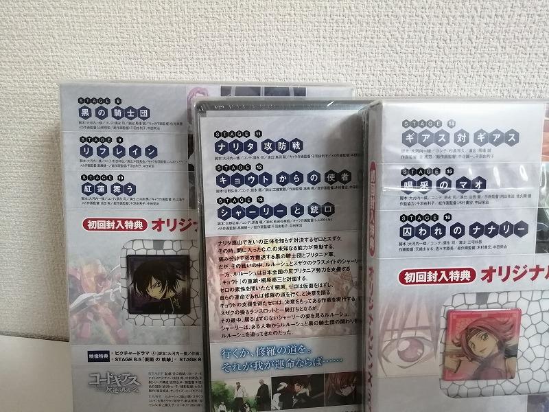 ほぼ新品未開封 コードギアス 反逆のルルーシュ+R2 初回限定版 DVD 全18巻セット 送料無料_画像7