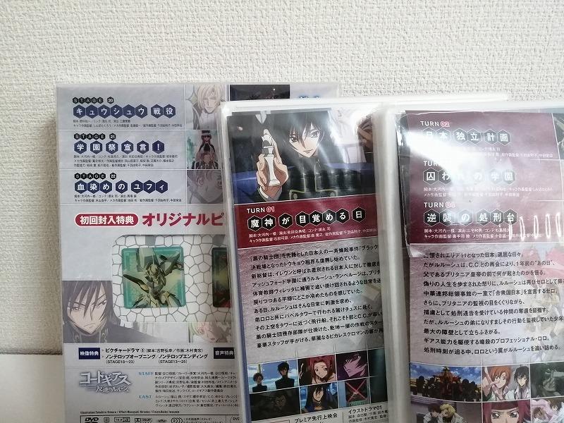 ほぼ新品未開封 コードギアス 反逆のルルーシュ+R2 初回限定版 DVD 全18巻セット 送料無料_画像8