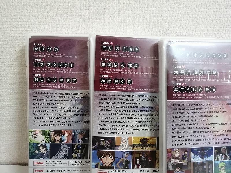 ほぼ新品未開封 コードギアス 反逆のルルーシュ+R2 初回限定版 DVD 全18巻セット 送料無料_画像9