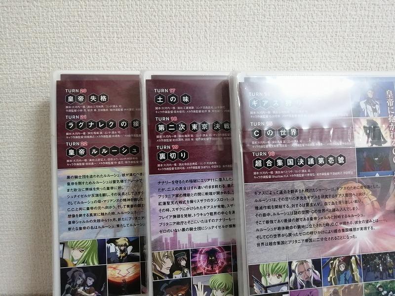 ほぼ新品未開封 コードギアス 反逆のルルーシュ+R2 初回限定版 DVD 全18巻セット 送料無料_画像10