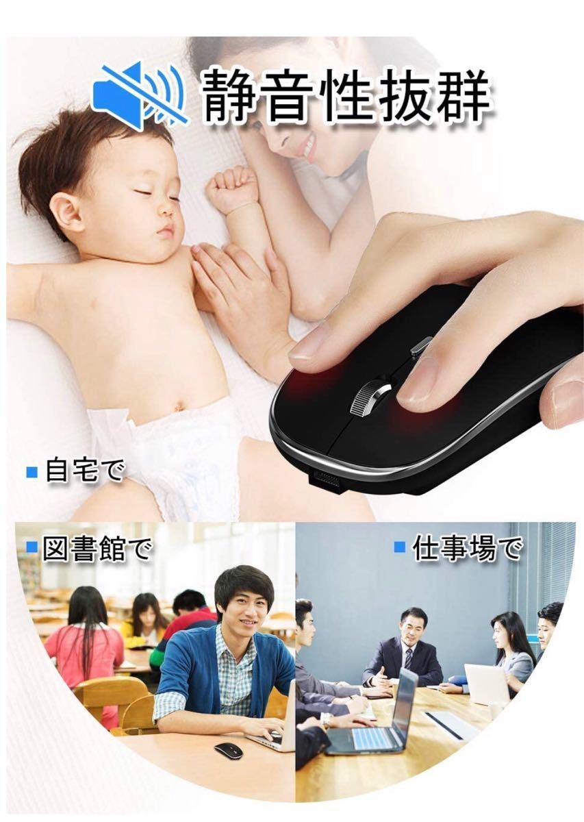 ワイヤレスマウス 無線マウス 静音 薄型 充電式 USB
