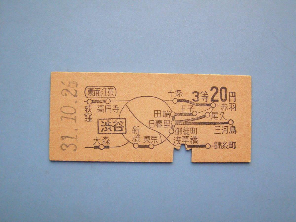 切符 鉄道切符 国鉄 硬券 乗車券 渋谷 → 表面太線区間内の1駅ゆき 31-10-25 (Z329)_画像1