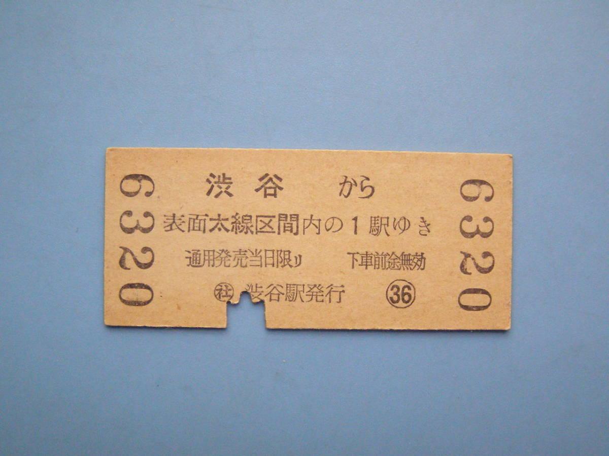 切符 鉄道切符 国鉄 硬券 乗車券 渋谷 → 表面太線区間内の1駅ゆき 31-10-25 (Z329)_画像2