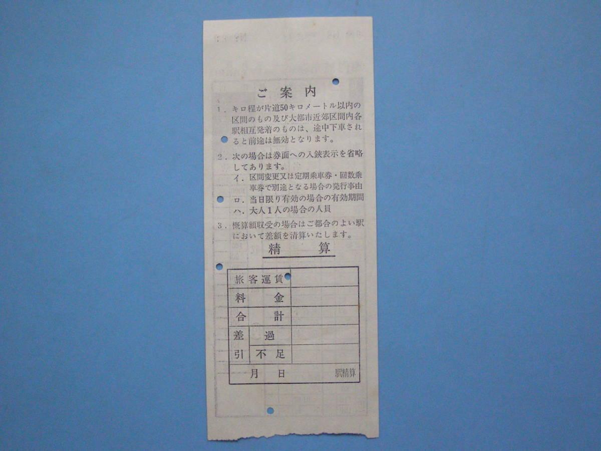 切符 鉄道切符 軟券 乗車券 関東鉄道 車内補充券 水海道車掌区乗務員発行 車内乗車券 (J22) _画像4