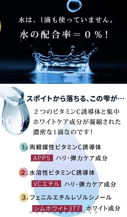 ピュアクリスティ ブレスタシー 美容液 20ml ホワイトケア エイジングケア_画像3
