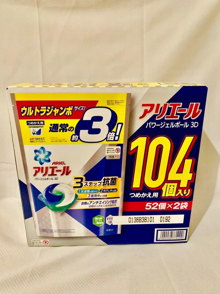 アリエール ジェルボール 抗菌 洗濯洗剤 104個入り