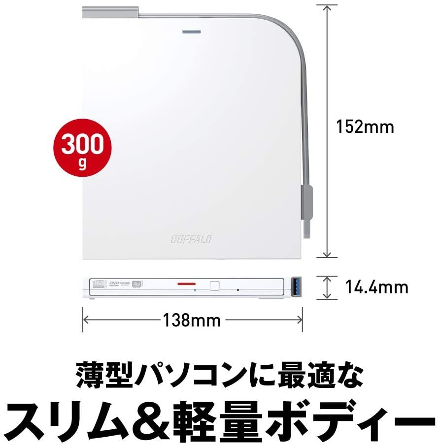【送料無料】BUFFALO USB3.1(Gen1)/3.0 外付け DVD/CDドライブ Wケーブル(給電ケーブル付き) Window/Mac ホワイト 白 DVSM-PTV8U3-WH/N