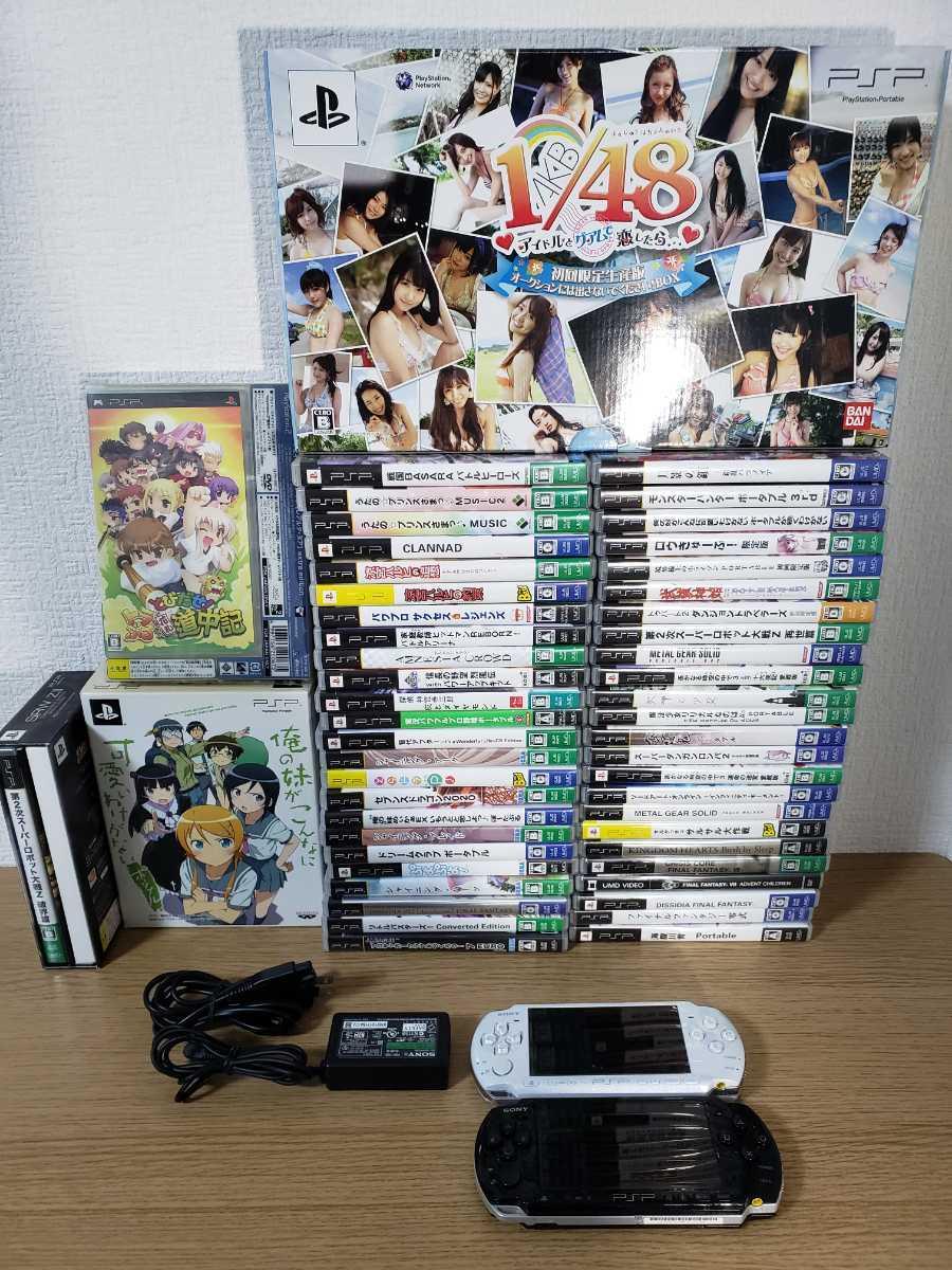 PSP本体2台+ソフト52枚セット/涼宮ハルヒ/メタルギア/AKB48/信長の野望/武装神姫/スーパーロボット大戦/シャイニングブレイド/FF