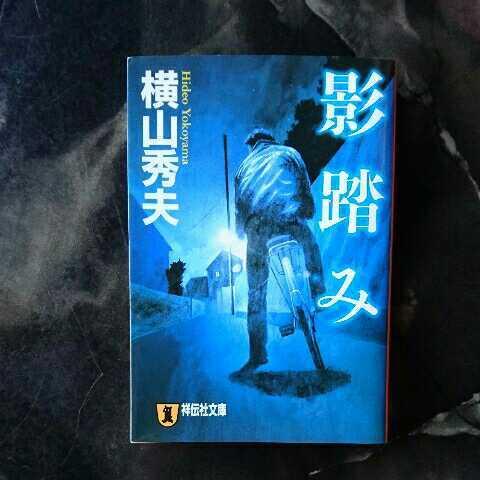 影踏み/横山秀夫 ◆書籍/古本/文庫本/小説/