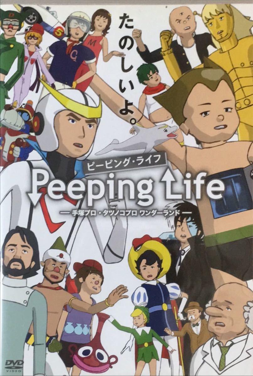 Peeping Life-手塚プロ・タツノコプロワンダーランド-
