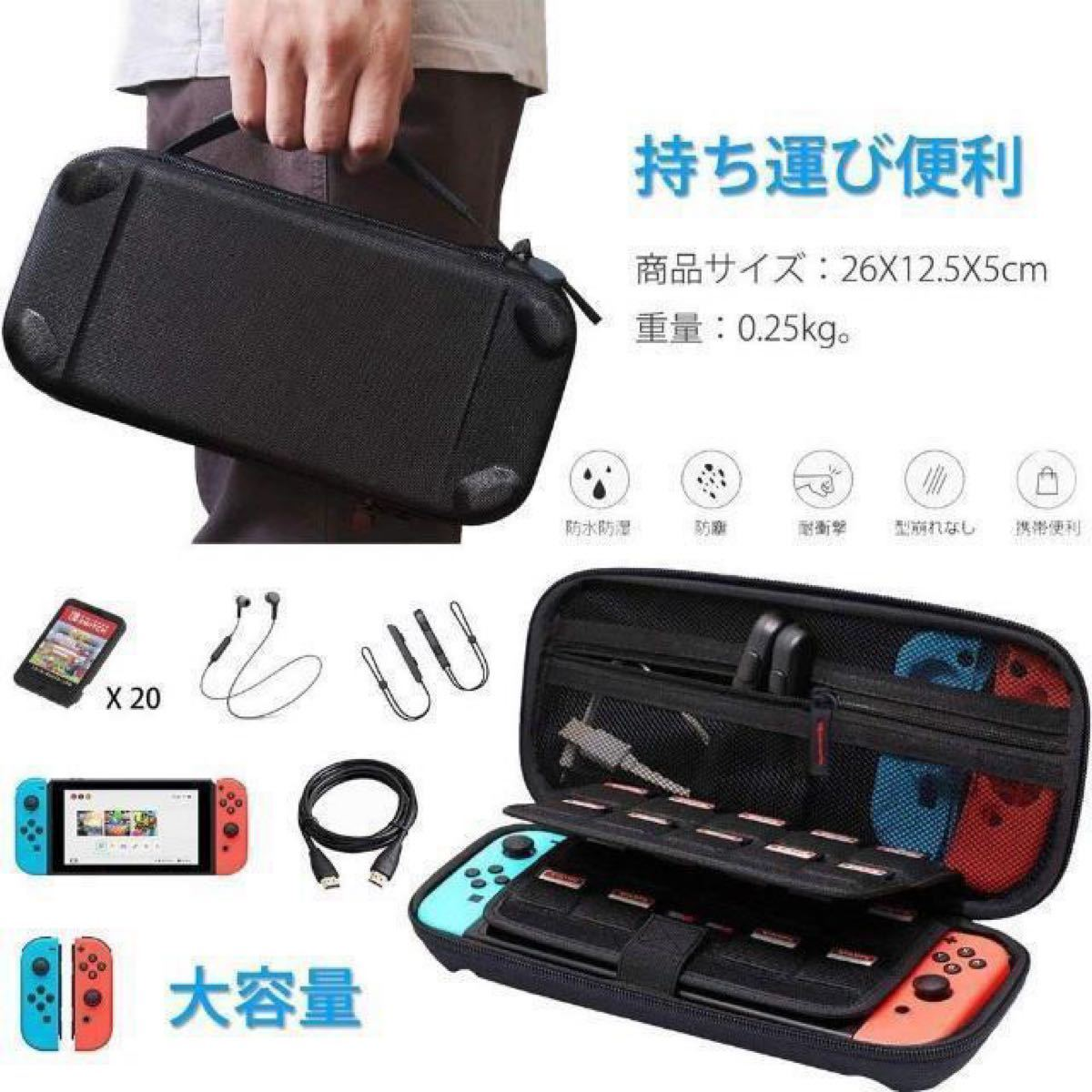 Nintendo Switch 収納バッグ