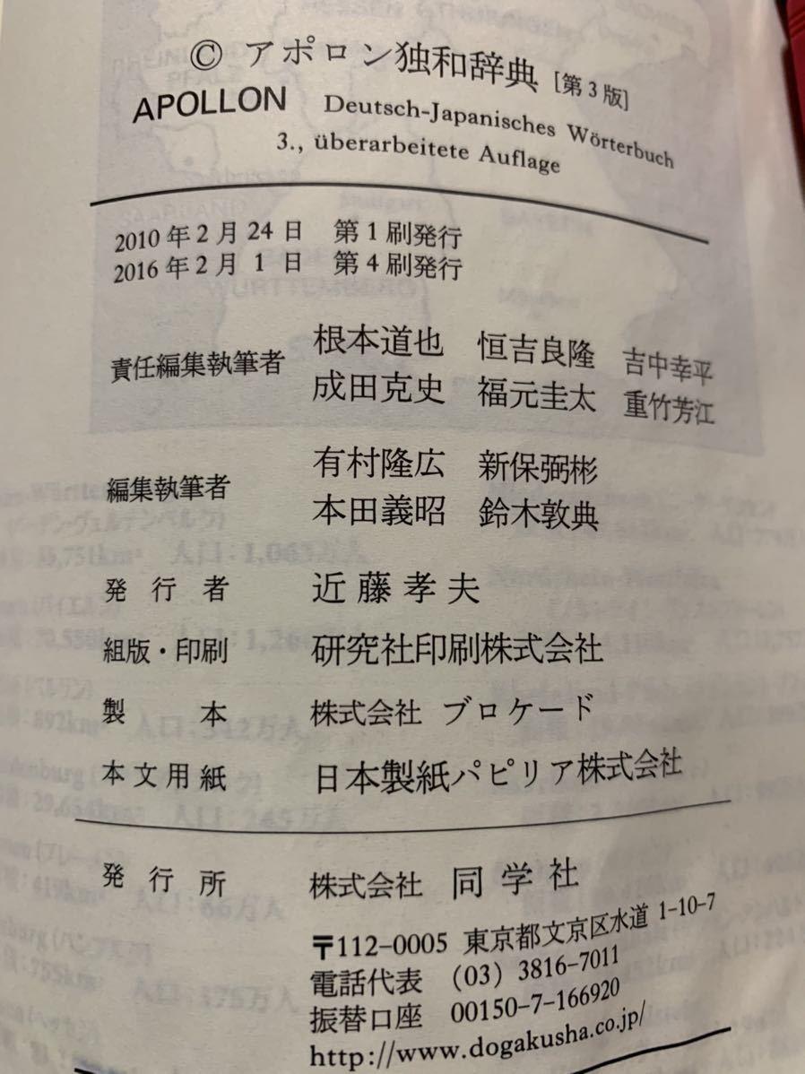 ヤフオク! - アポロン独和辞典 同学社定価4200円税別 大学ド...