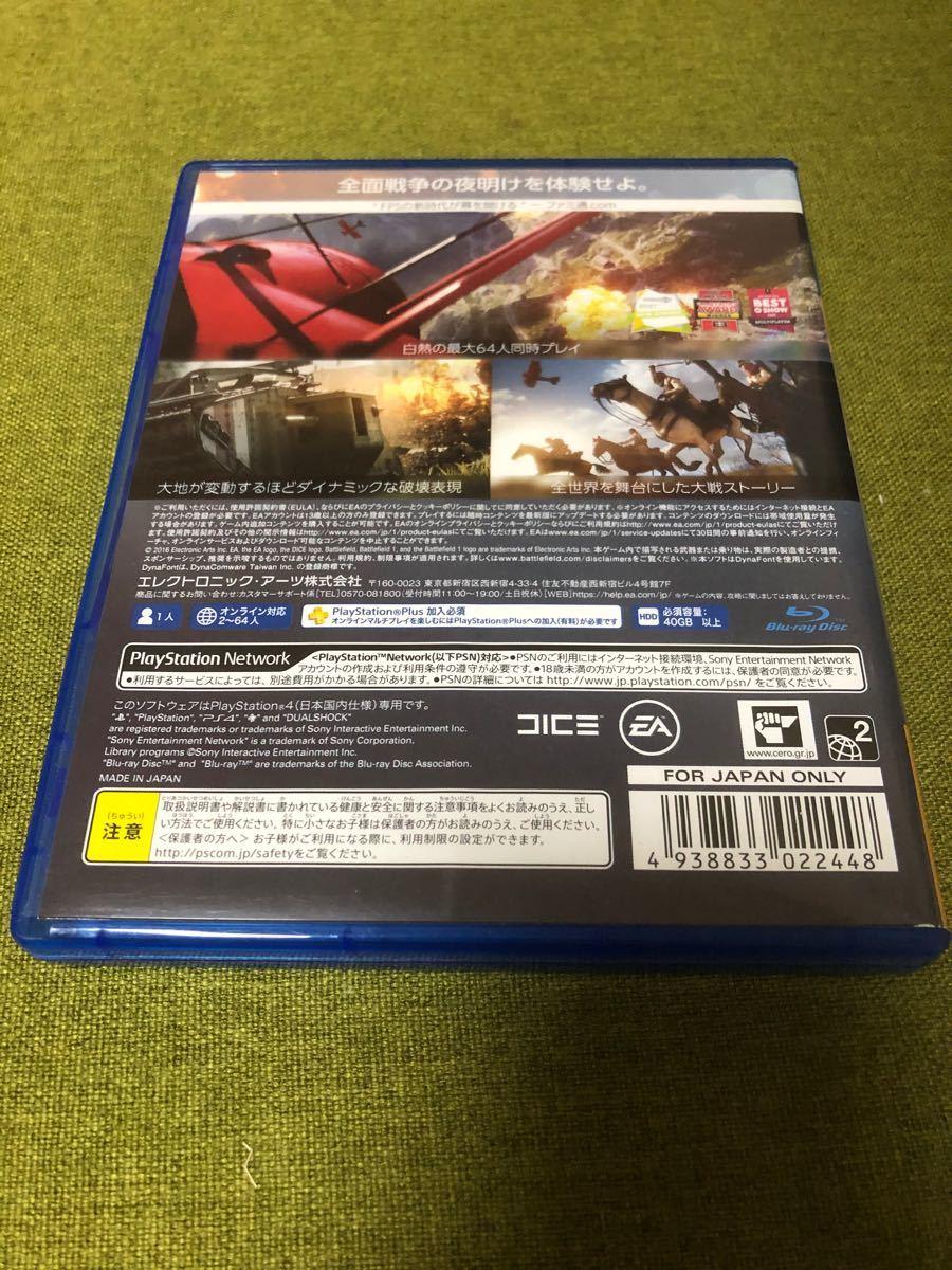 PS4 バトルフィールド 1☆