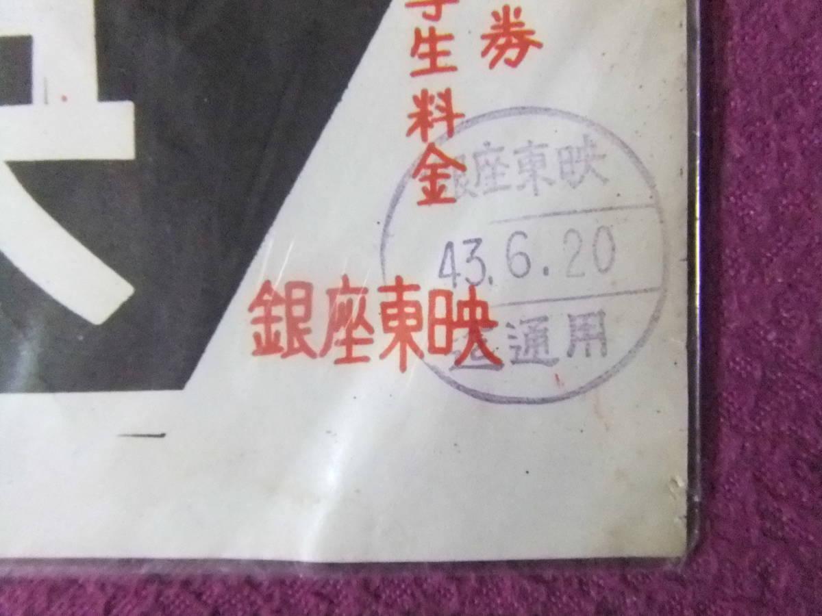 △△P4322/特珍ポスター/『銀座東映・1968年放映』/古い邦画告知ポスター△△_画像2