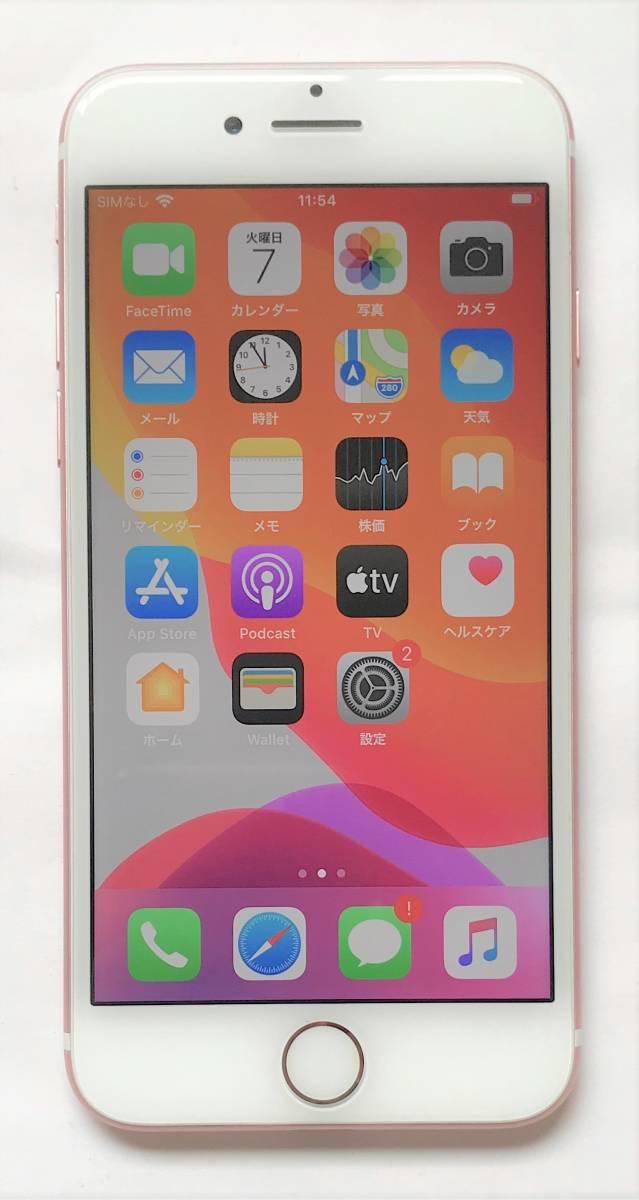 【送料無料】超美品 iPhone7 SIMフリー 128GB ローズゴールド SIMロック解除済み【格安SIMも使用可能】バッテリー81% ピンク アイフォン