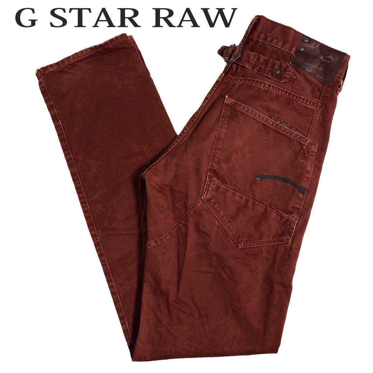 G STAR RAW ワークパンツ ボルドー ワインレッド 赤  カラーパンツコットンパンツ