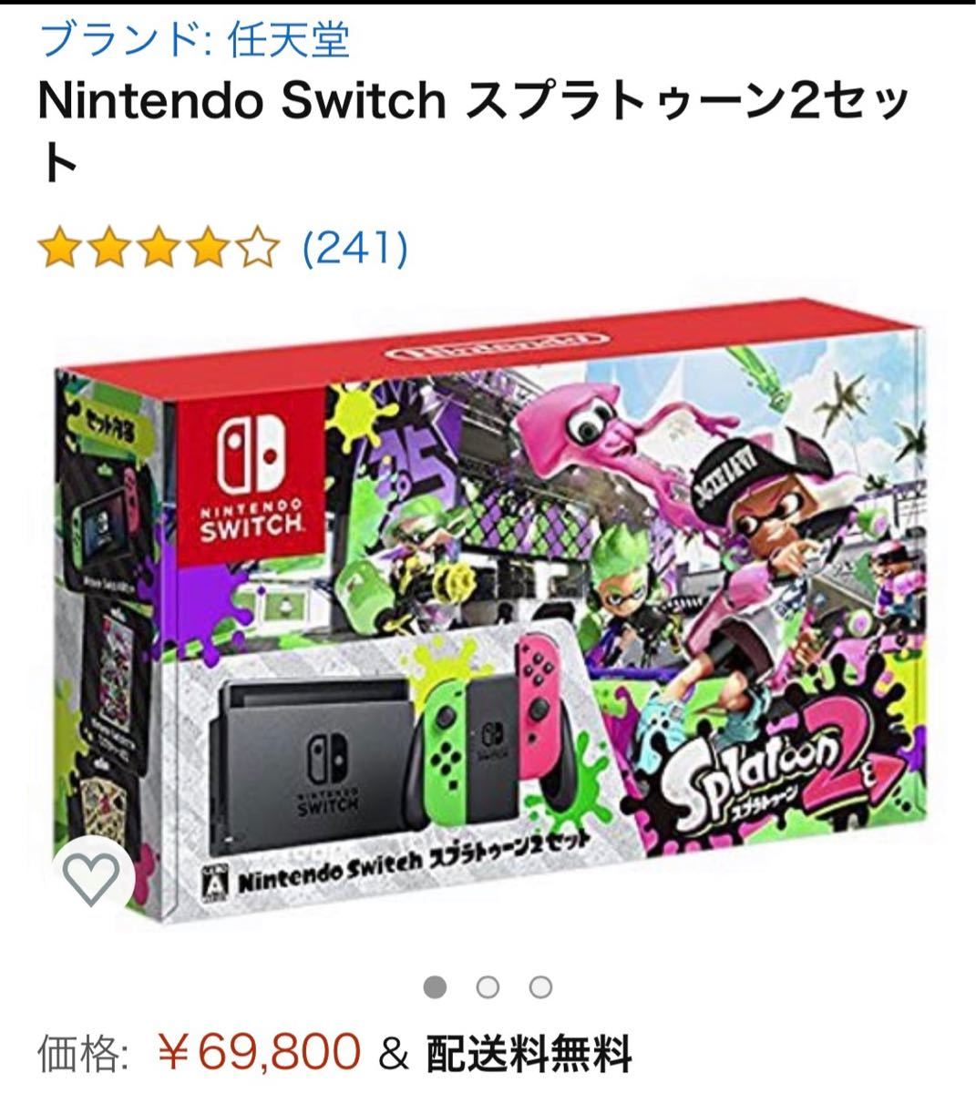 Nintendo Switch スプラトゥーン2セット コントローラー付き