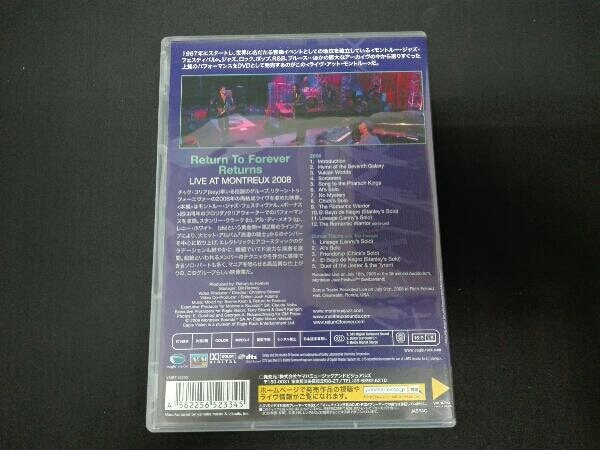 DVD 復活!リターン・トゥ・フォーエヴァー~ライヴ・アット・モントルー2008 チック・コリア_画像2