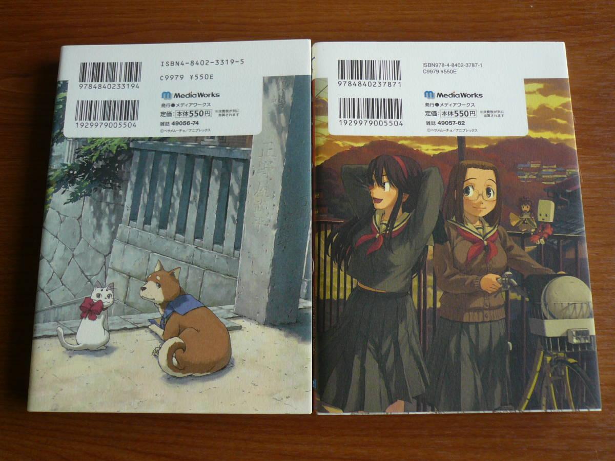 かみちゅ!  2冊(1巻・2巻) 鳴子ハナハル_画像2