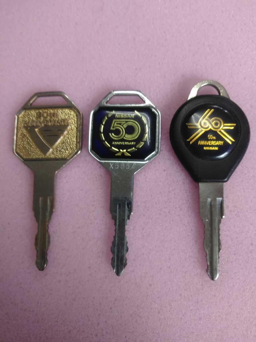 旧車、珍品、日産、ニッサン、アニバーサリーキー、キーホルダー、インテリア、昭和の時代、平成の時代、レトロ、鍵、レア物、キー、古鍵_画像1