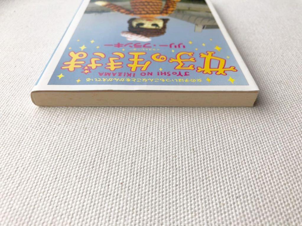 リリー・フランキー 女子の生きざま 新潮OH!文庫 リリーフランキー リリーさん おでんくん 東京タワー 新潮文庫_画像4